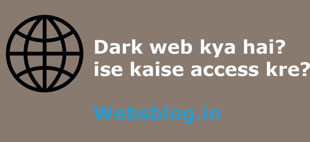 Dark web kya hai? Ise kaise access kre ?
