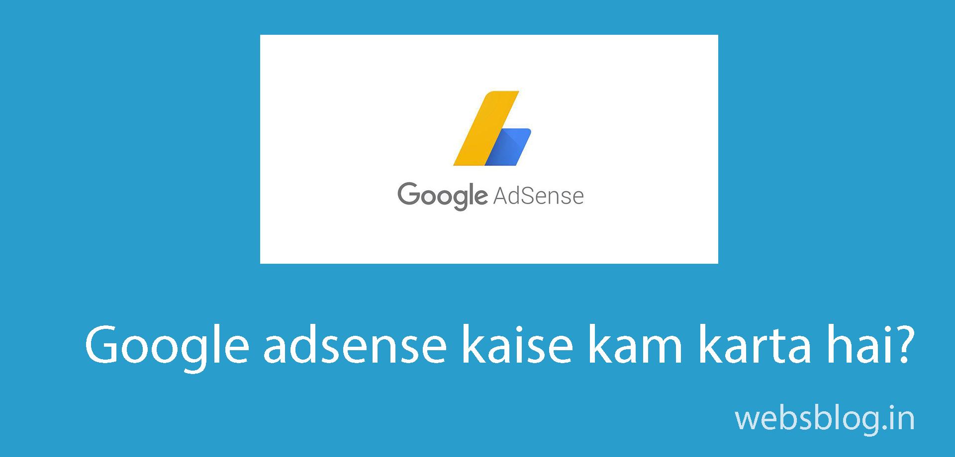 Google ad sense kaise kam
