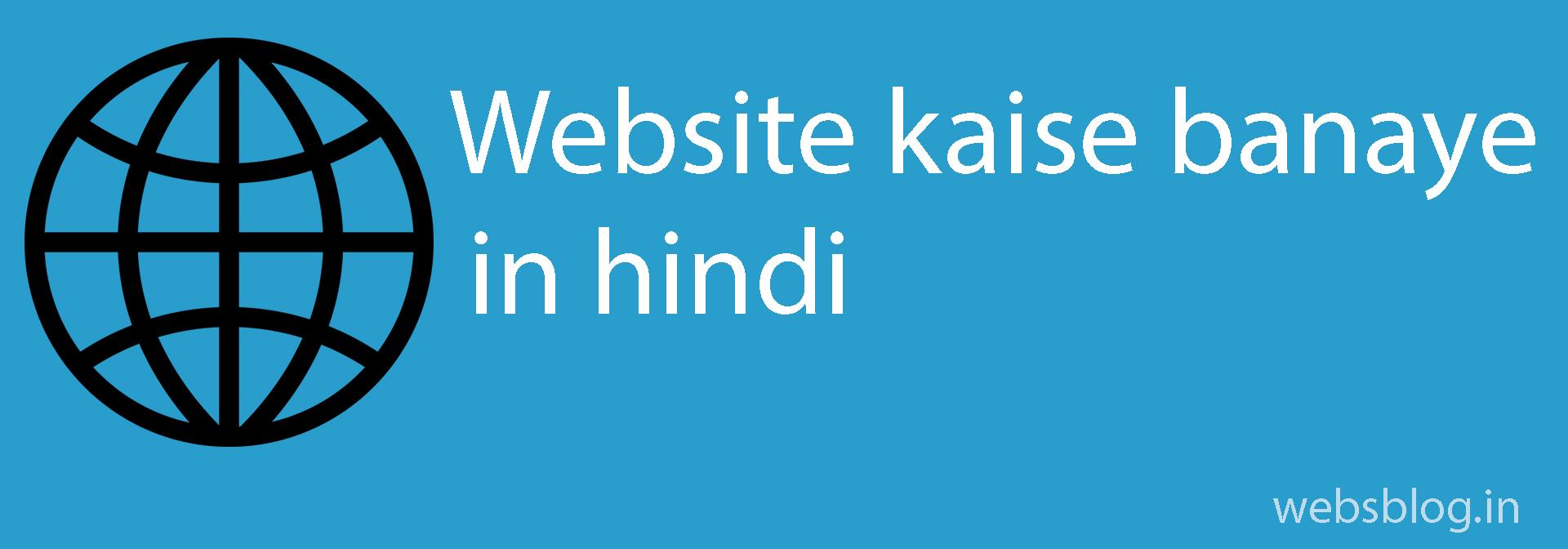 Website kaise banaye in hindi