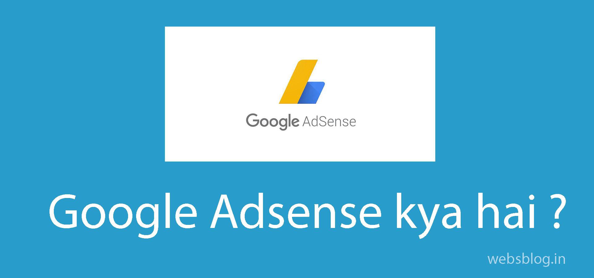 Google Adsence Kya Hai?