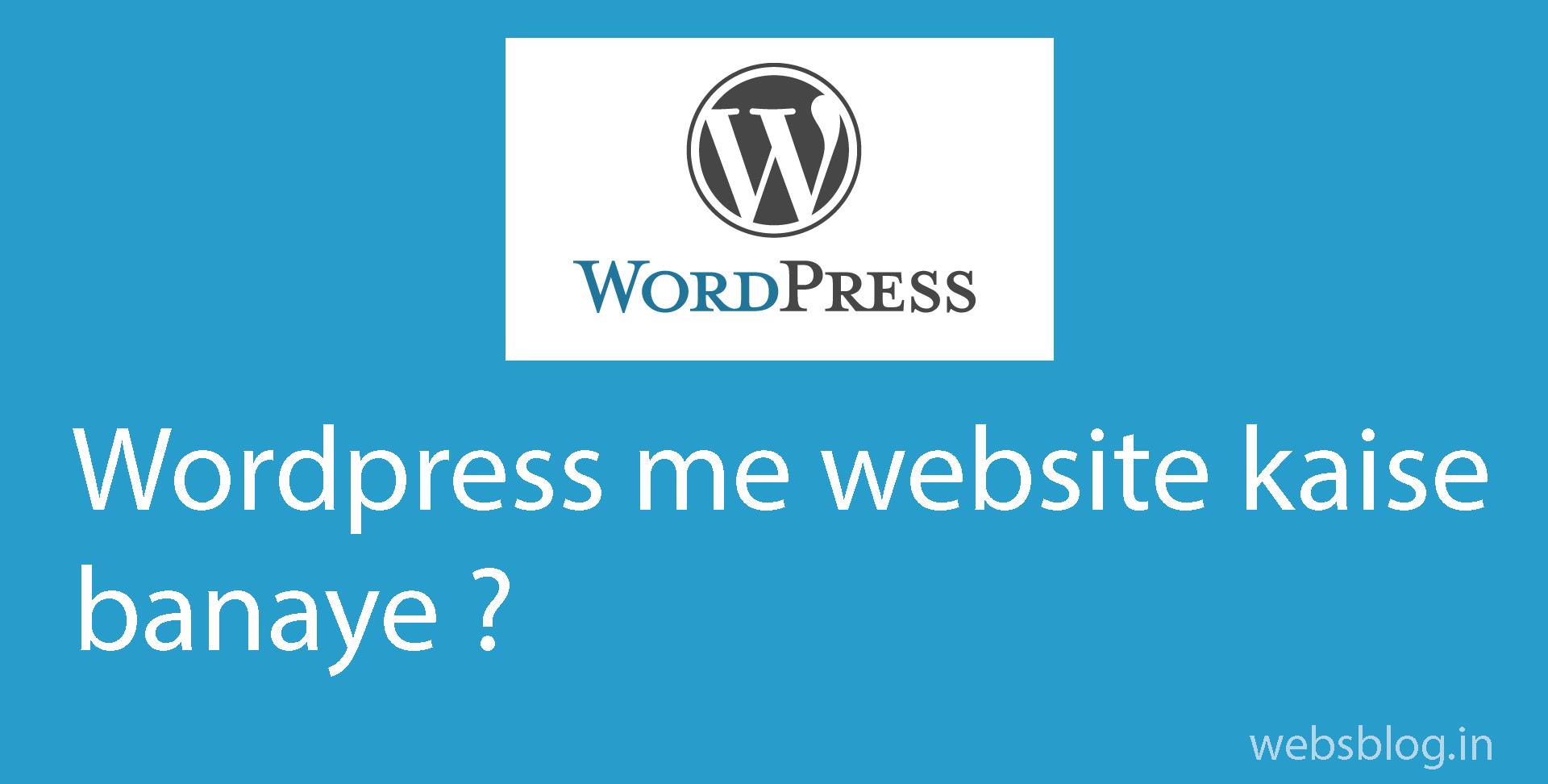 WordPress me website kaise banaye