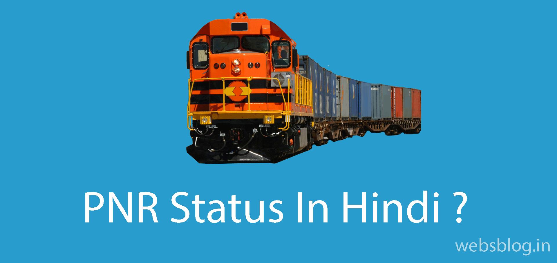 pnr-status-in-hindi