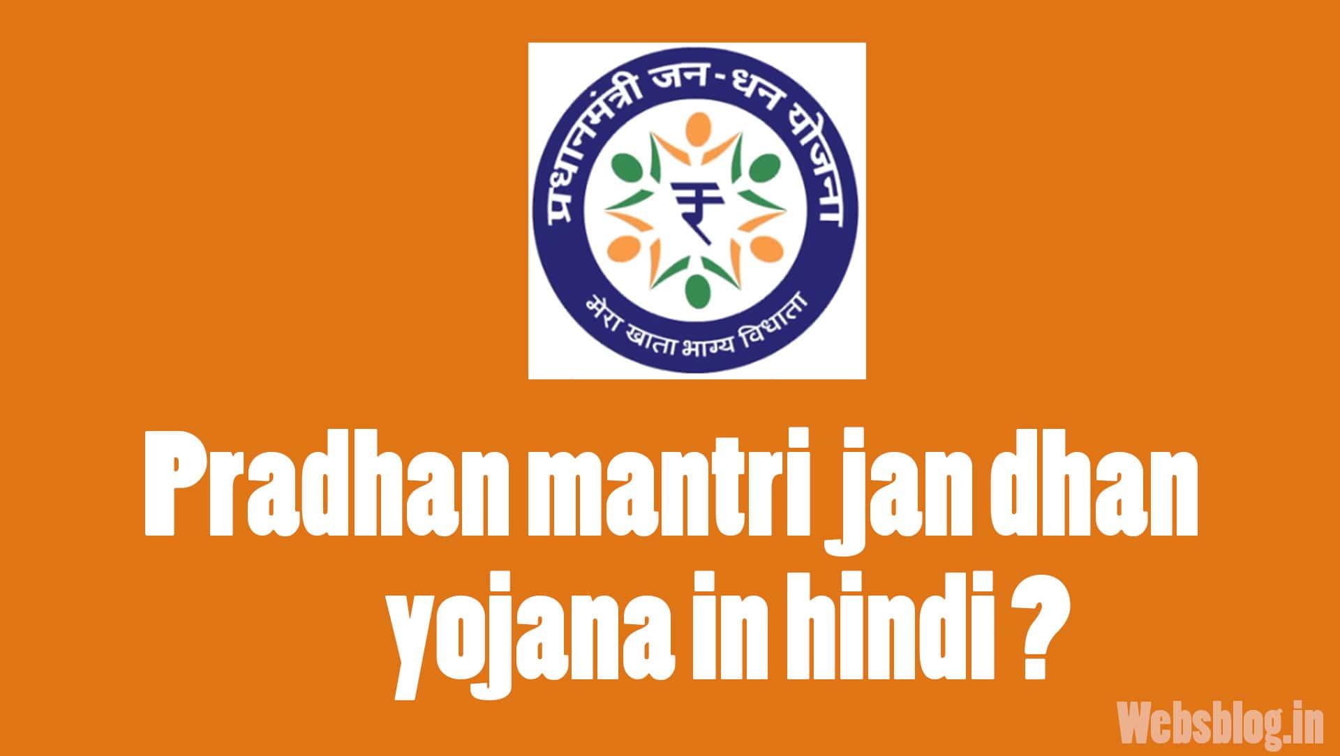 Pradhan-mantri-jan-dhan-yojana-in-hindi